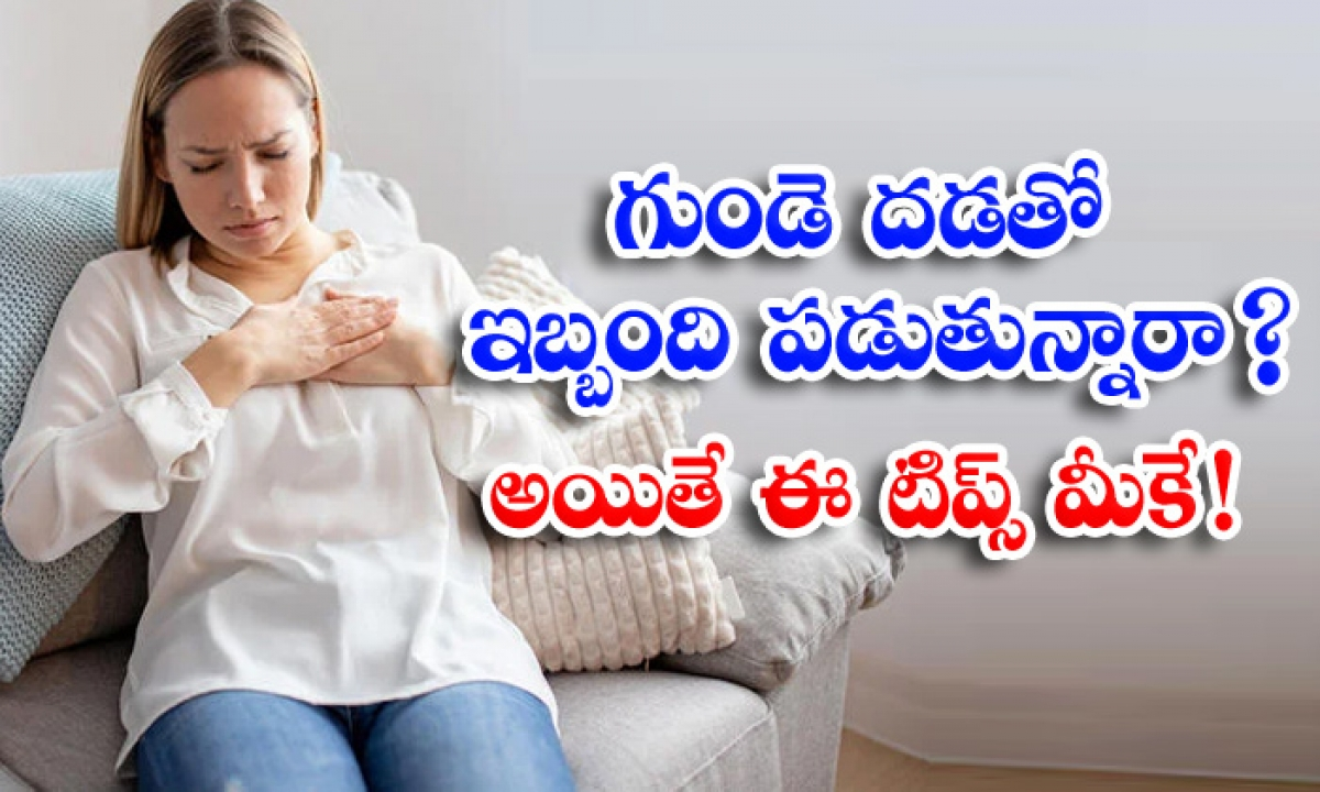 Control Heart Palpitations Heart Palpitations Heart Healthy Heart-గుండె దడతో ఇబ్బంది పడుతున్నారా అయితే ఈ టిప్స్ మీకే-Latest News - Telugu-Telugu Tollywood Photo Image-TeluguStop.com