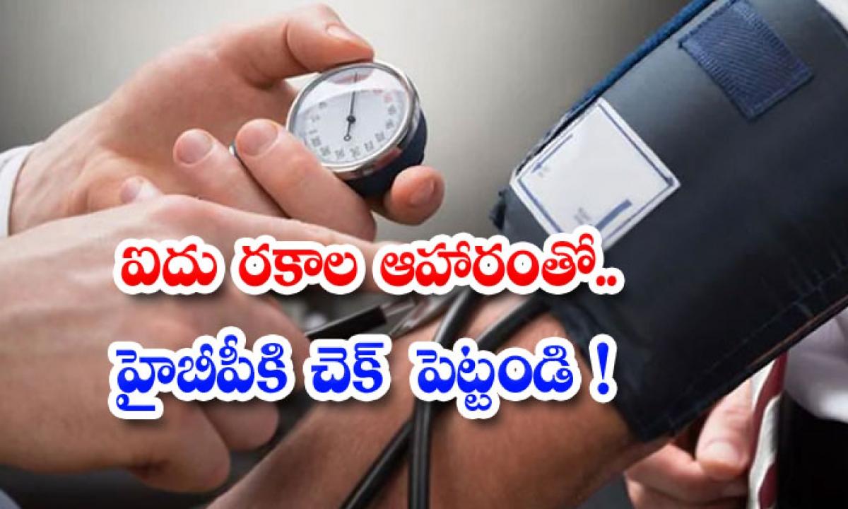 With These Food Can Control The High Blood Pressure-ఐదు రకాల ఆహారంతో.. హైబీపీకి చెక్ పెట్టండి-Latest News - Telugu-Telugu Tollywood Photo Image-TeluguStop.com