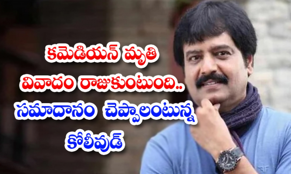Fans And Tamil Film Industry People Comments On Vivek Death-TeluguStop.com
