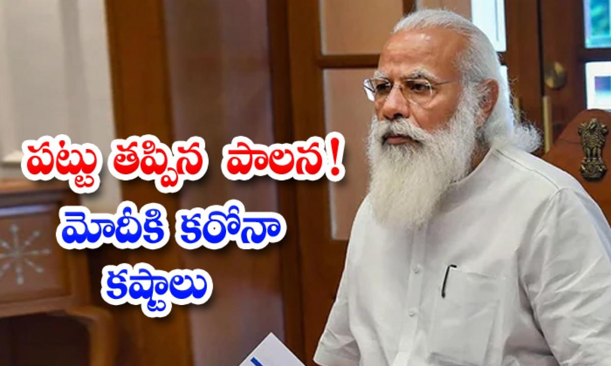 Missed Rule Corona Troubles Modi-పట్టు తప్పిన పాలన మోదీకి కరోనా కష్టాలు-Latest News - Telugu-Telugu Tollywood Photo Image-TeluguStop.com