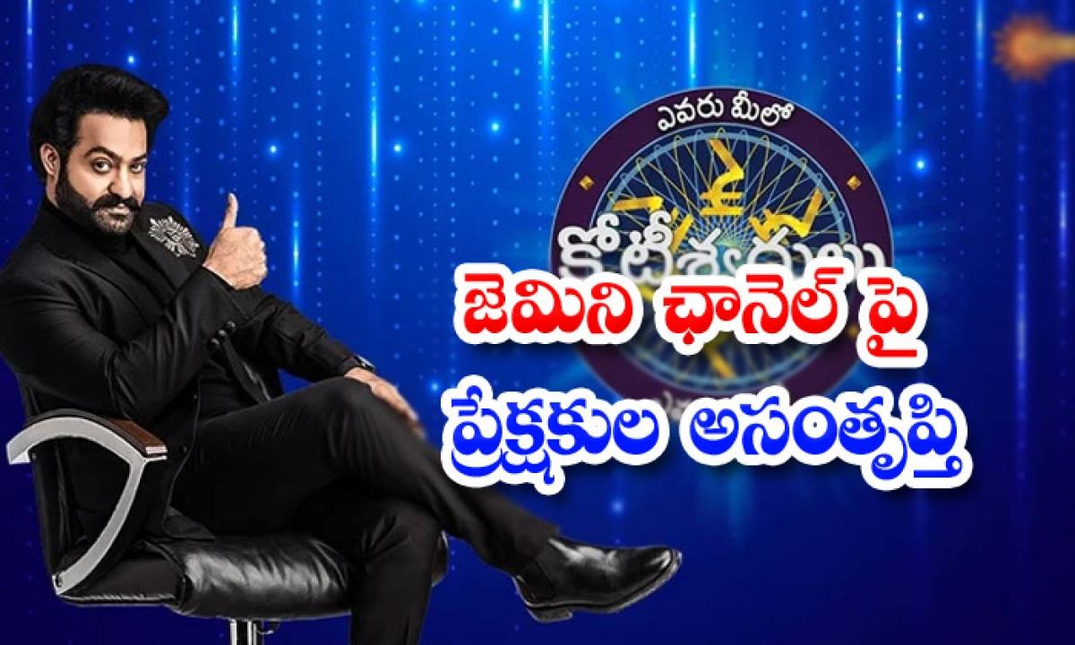 Ntr Fans Angry On Gemini Tv About Evaru Meelo Kotishwarulu-TeluguStop.com