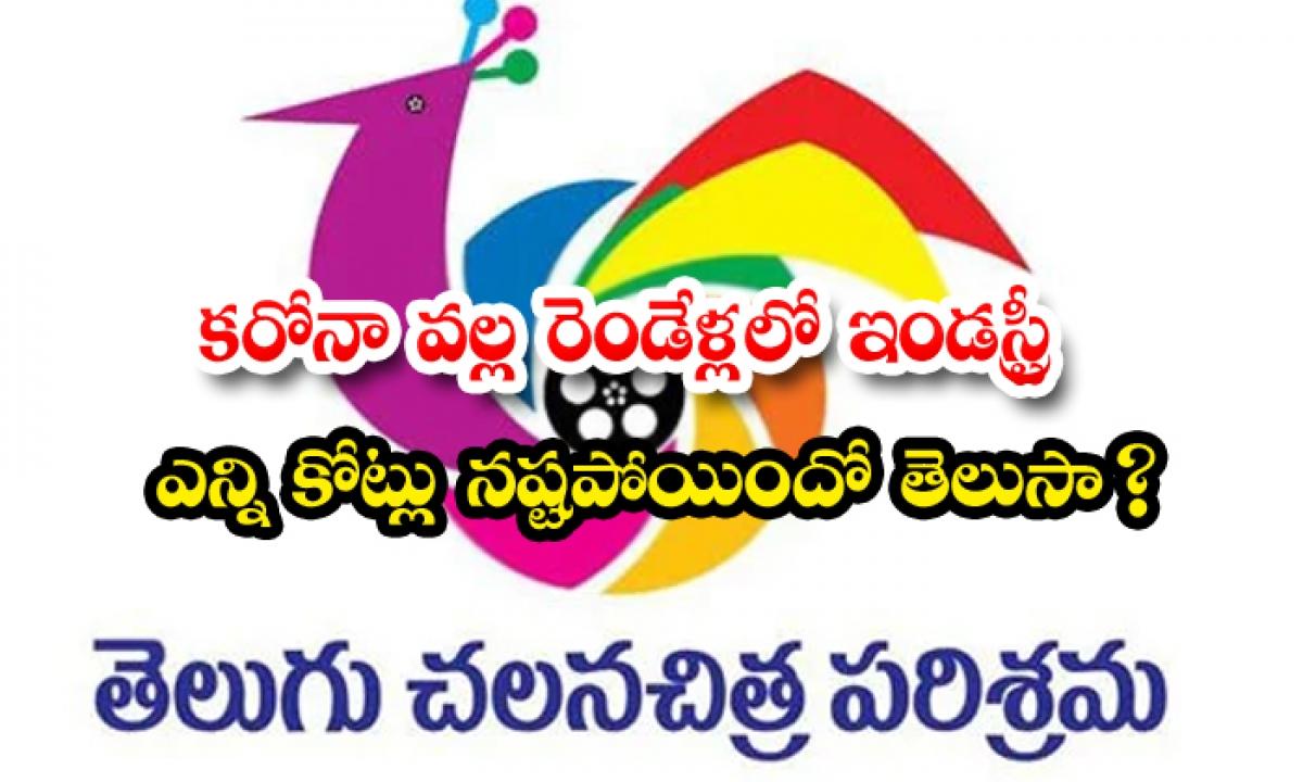 How Many Coats Has The Industry Lost In Two Years Due To Corona-కరోనా వల్ల రెండేళ్లలో ఇండస్ట్రీ ఎన్ని కోట్లు నష్టపోయిందో తెలుసా-Latest News - Telugu-Telugu Tollywood Photo Image-TeluguStop.com