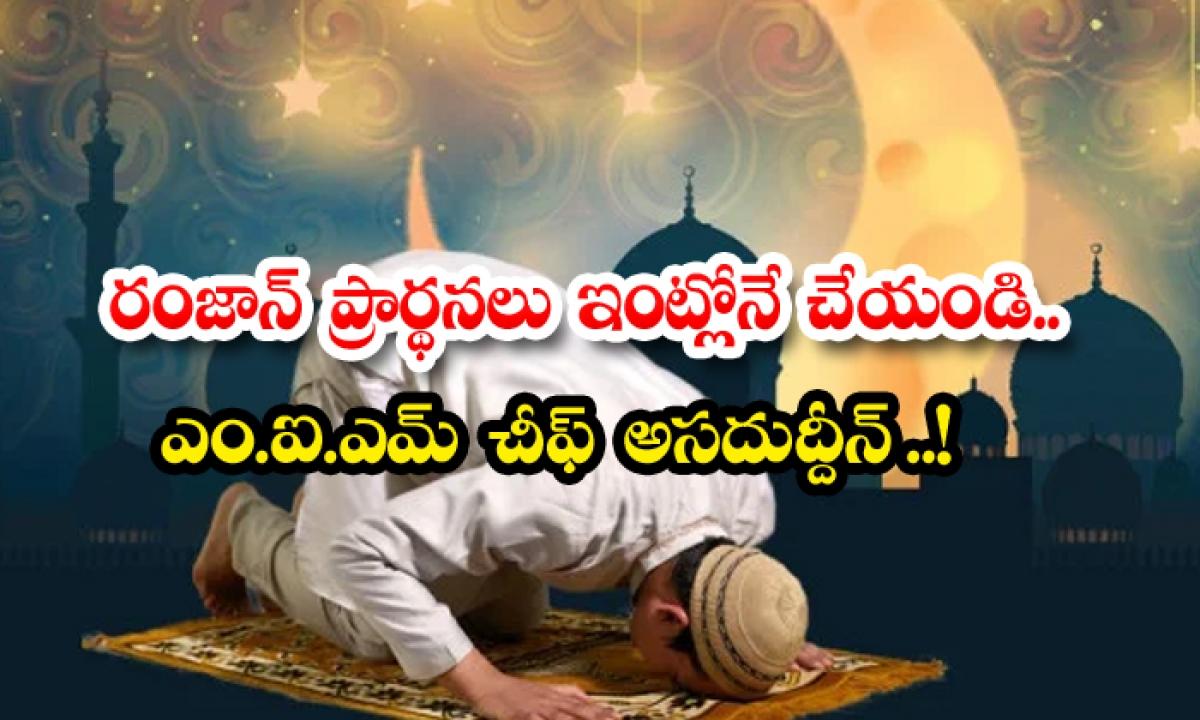 Mim Chief Asaduddin Ramadan Prayers At Home-రంజాన్ ప్రార్ధనలు ఇంట్లోనే చేయండి.. ఎం.ఐ.ఎం చీఫ్ అసదుద్దీన్..-General-Telugu-Telugu Tollywood Photo Image-TeluguStop.com