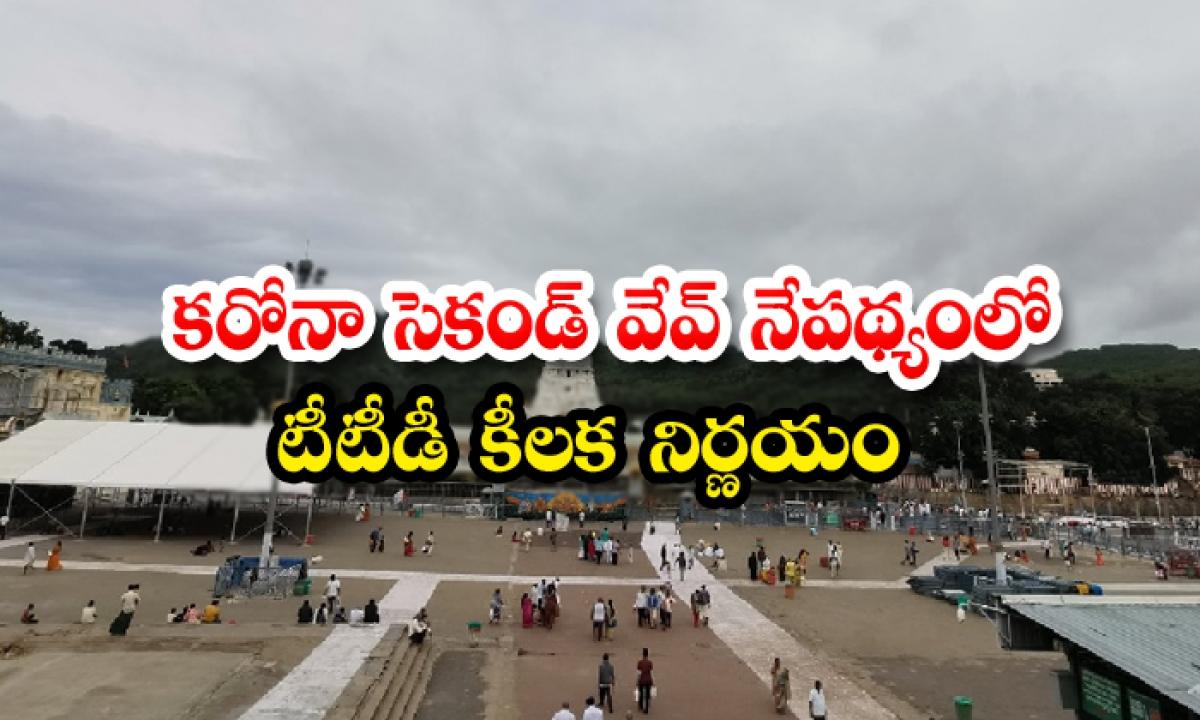 Ttd Halt Sarva Darshanam Tokens Due To Corona-TeluguStop.com