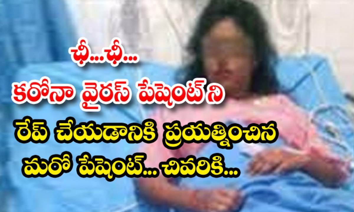 Corona Positive Patient Rape Attempt On Lady Corona Patient In Orissa-TeluguStop.com