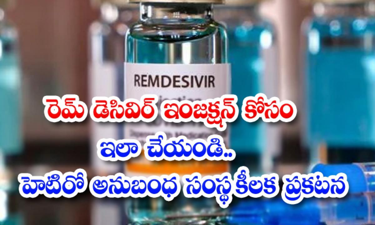 Do This For A Rem Deciver-TeluguStop.com