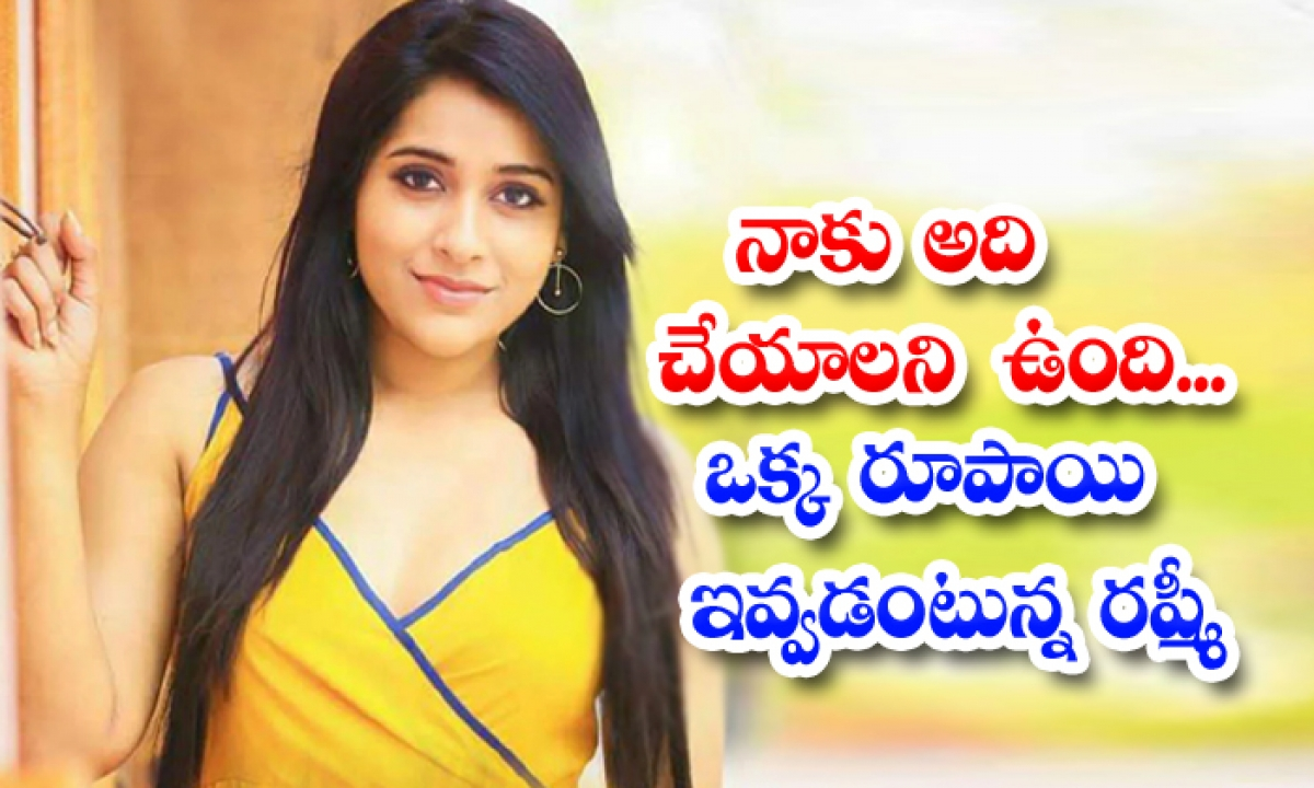 I Have To Do It Rashmi Who Is Giving One Rupee-TeluguStop.com