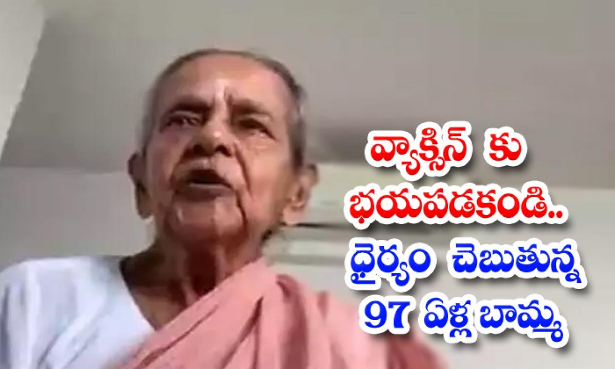 Viral Video Dont Be Afraid Of The Vaccine 97 Year Old Grandmother Who Dares To Say 97-వైరల్ వీడియో… వ్యాక్సిన్ కు భయపడకండి…ధైర్యం చెబుతున్న 97 ఏళ్ల బామ్మ-General-Telugu-Telugu Tollywood Photo Image-TeluguStop.com
