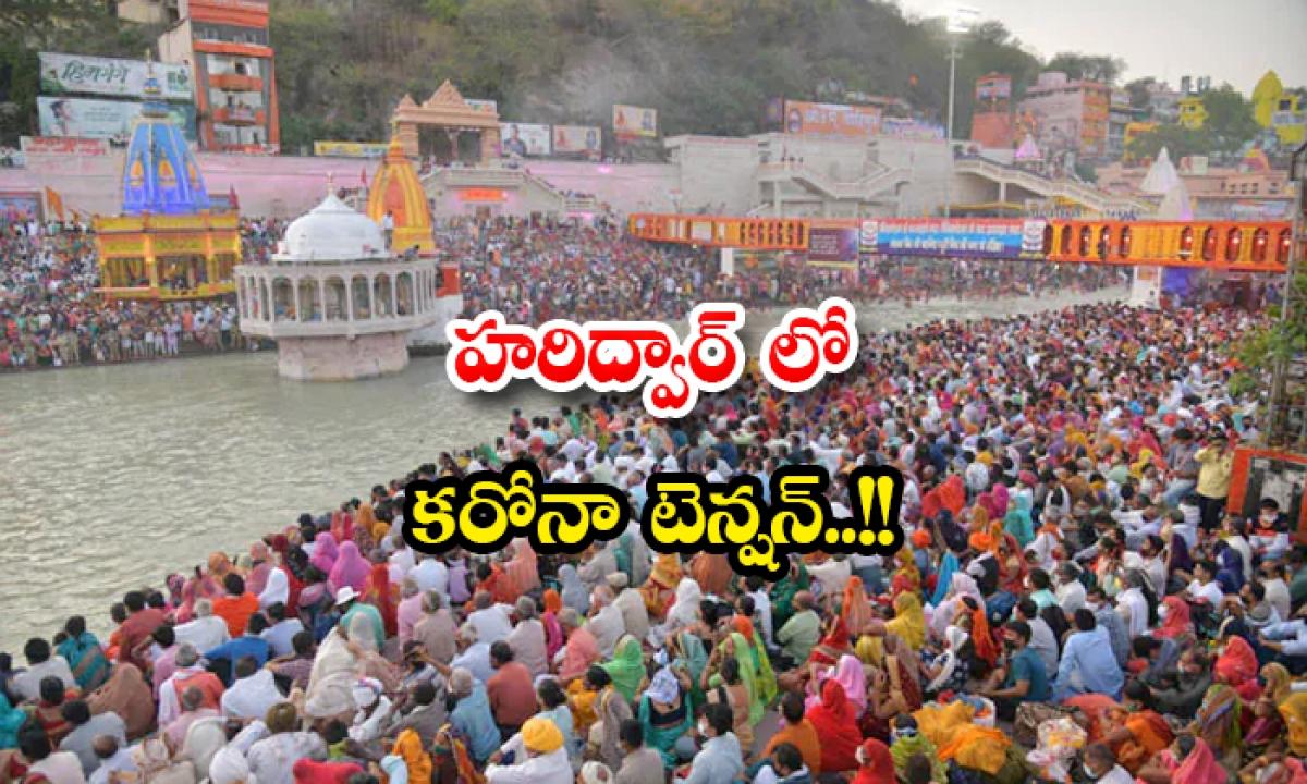 Corona Tension In Haridwar Kumbhmela-TeluguStop.com
