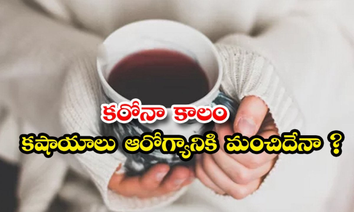 Herbal Teas Is Good For Health-కరోనా కాలం.. కషాయాలు ఆరోగ్యానికి మంచిదేనా-General-Telugu-Telugu Tollywood Photo Image-TeluguStop.com