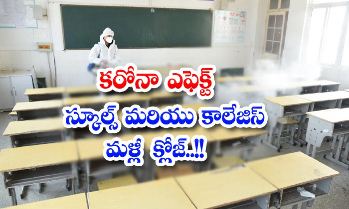 Corona Effect Schools And Colleges Close Again-కరోనా ఎఫెక్ట్ స్కూల్స్ మరియు కాలేజిస్ మళ్లీ క్లోజ్..-General-Telugu-Telugu Tollywood Photo Image-TeluguStop.com