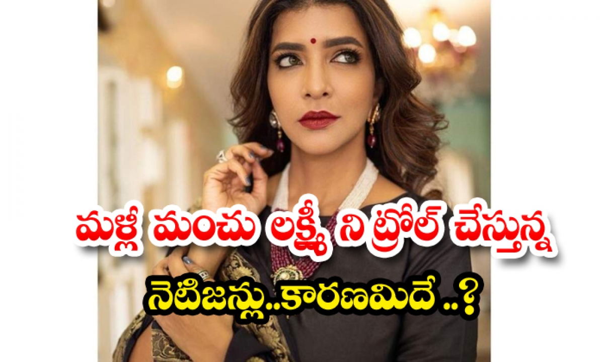 Netizens Trolling Manchu Lakshmi About Her Tweet-TeluguStop.com