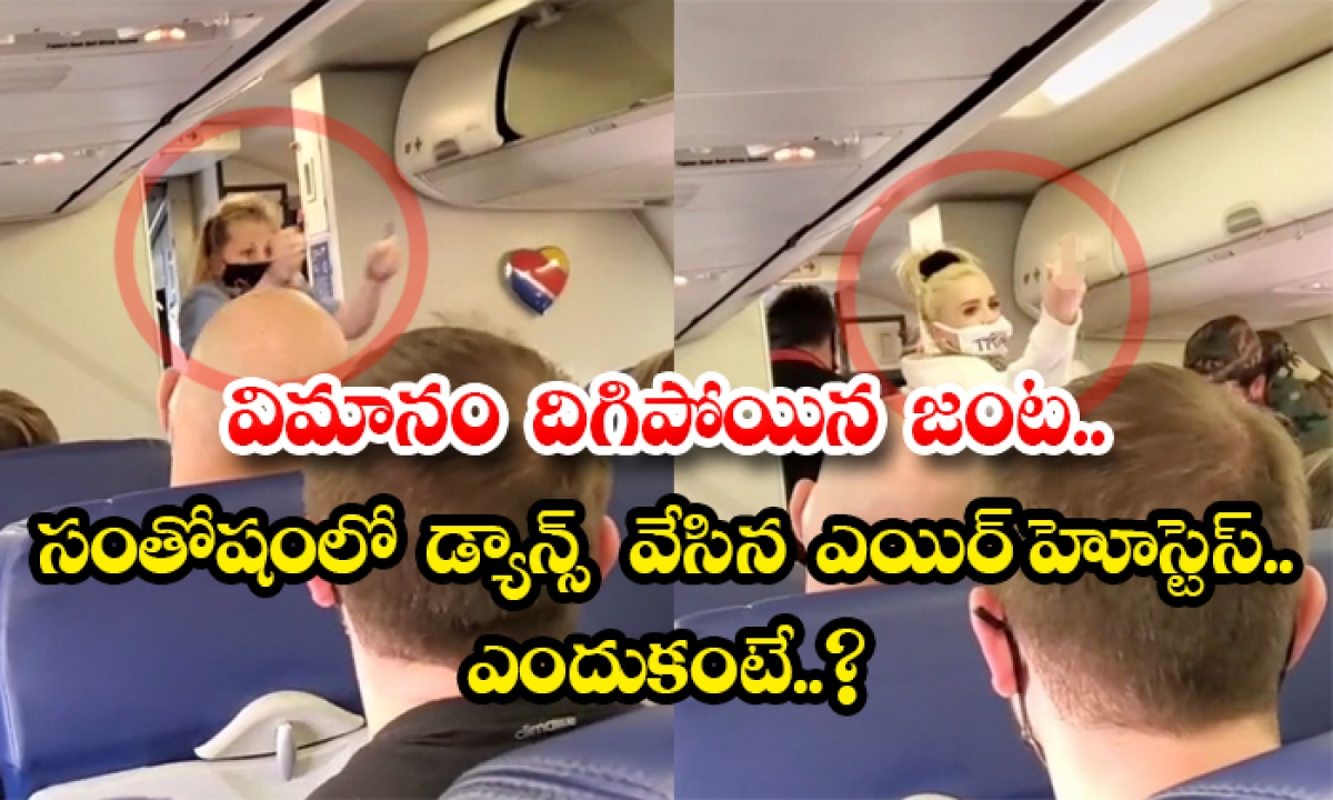 Couple Left The Plane For Not Wearing Mask Air Hostess Danced-TeluguStop.com