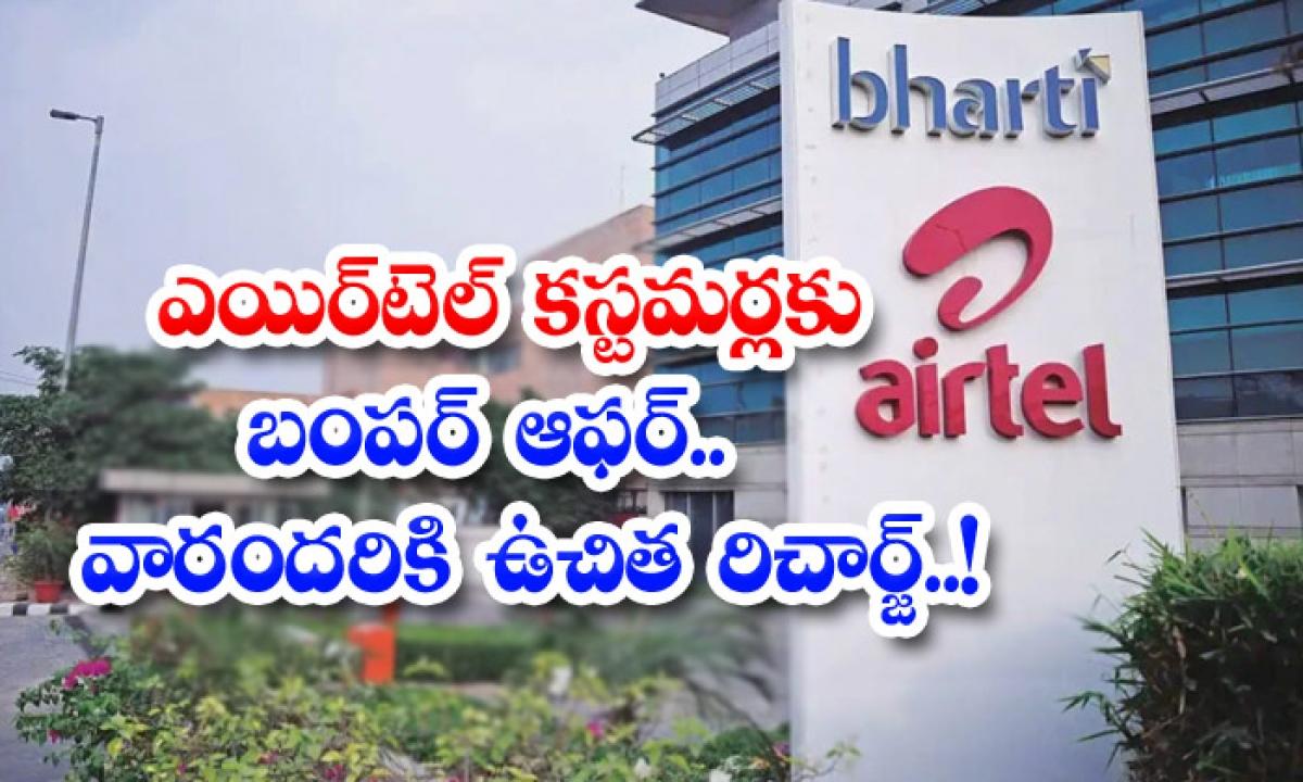 Bumper Offer For Airtel Customers-ఎయిర్టెల్ కస్టమర్లకు బంపర్ ఆఫర్.. వారందరికి ఉచిత రిచార్జ్.. -Breaking/Featured News Slide-Telugu Tollywood Photo Image-TeluguStop.com