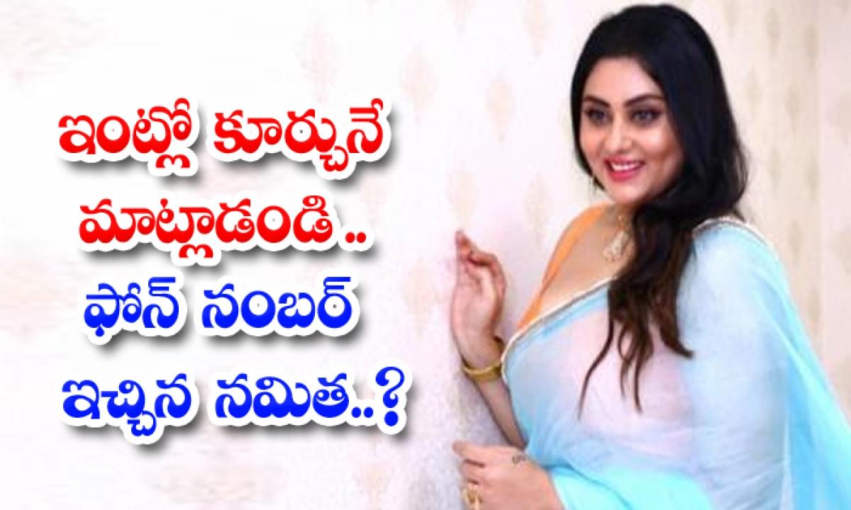 Actress Namitha Help To Covid 19 Patients-ఇంట్లో కూర్చునే మాట్లాడండి.. ఫోన్ నంబర్ ఇచ్చిన నమిత..-Latest News - Telugu-Telugu Tollywood Photo Image-TeluguStop.com