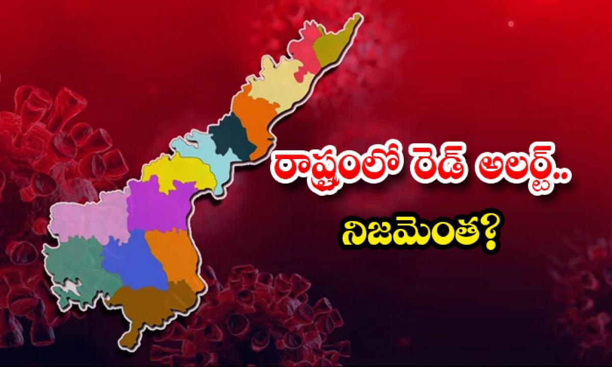 Covid 19 Red Alert In Ap Is It True-రాష్ట్రంలో రెడ్ అలర్ట్.. నిజమెంత-General-Telugu-Telugu Tollywood Photo Image-TeluguStop.com