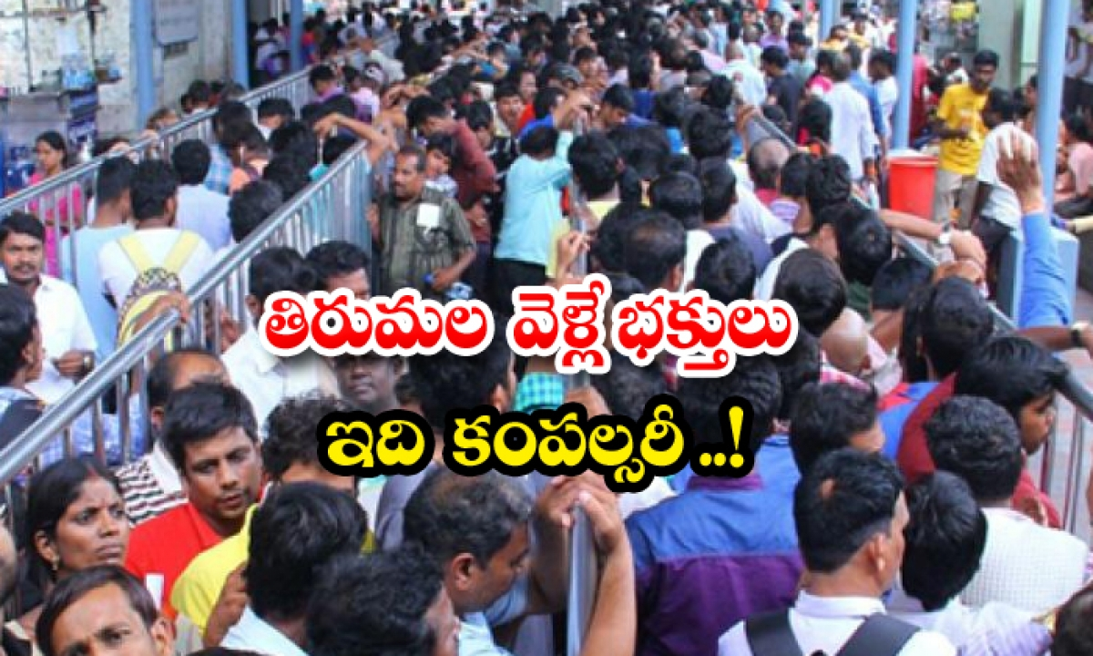 Ttd Eo Jawahar Reddy Requested Devotees Visits Tirupati Temple-తిరుమల వెళ్లే భక్తులు ఇది కంపల్సరీ..-Latest News - Telugu-Telugu Tollywood Photo Image-TeluguStop.com