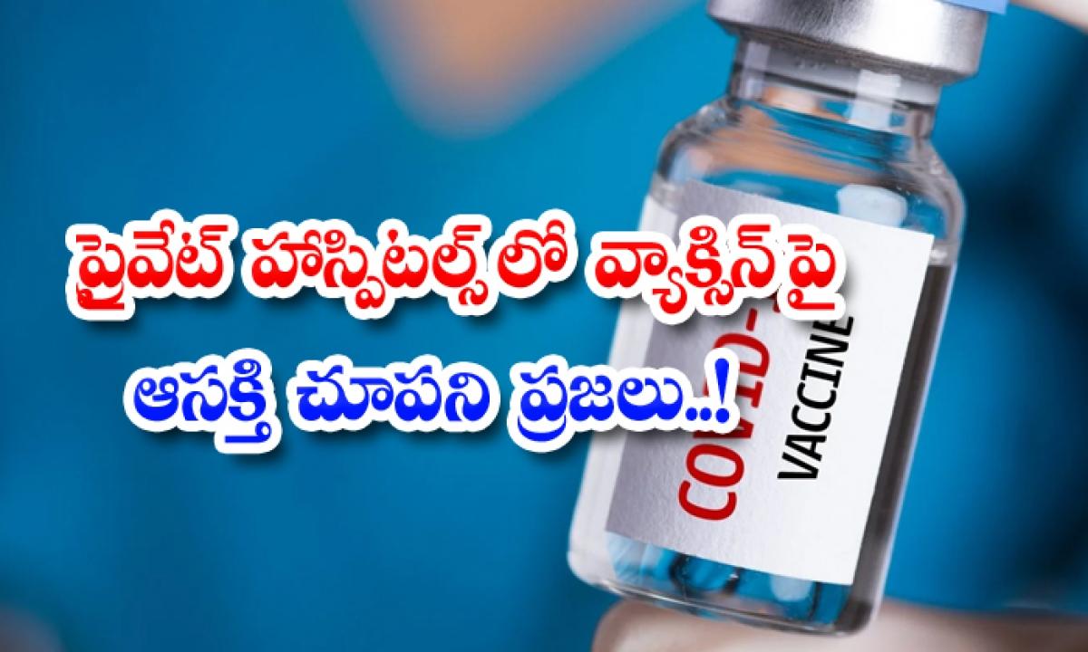 22 Lakhs Vaccine Doses Used In Private Hospitals-ప్రైవేట్ హాస్పిటల్స్ లో వ్యాక్సిన్ పై ఆసక్తి చూపని ప్రజలు..-Breaking/Featured News Slide-Telugu Tollywood Photo Image-TeluguStop.com