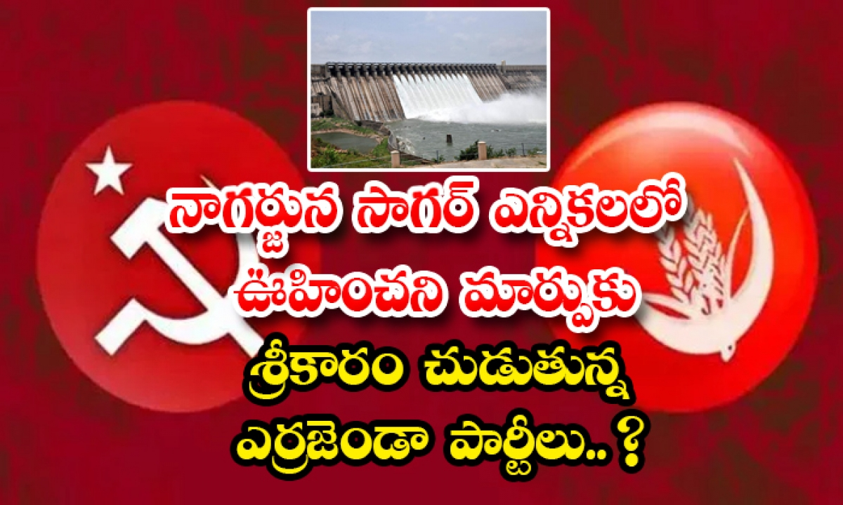 Cpi Cpm Parties Support For Trs In Nagarjuna Sagar By Election-TeluguStop.com