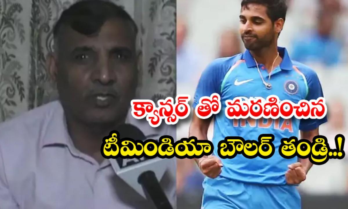 Team India Bowler Father Dies Of-క్యాన్సర్ తో మరణించిన టీమిండియా బౌలర్ తండ్రి.. -General-Telugu-Telugu Tollywood Photo Image-TeluguStop.com