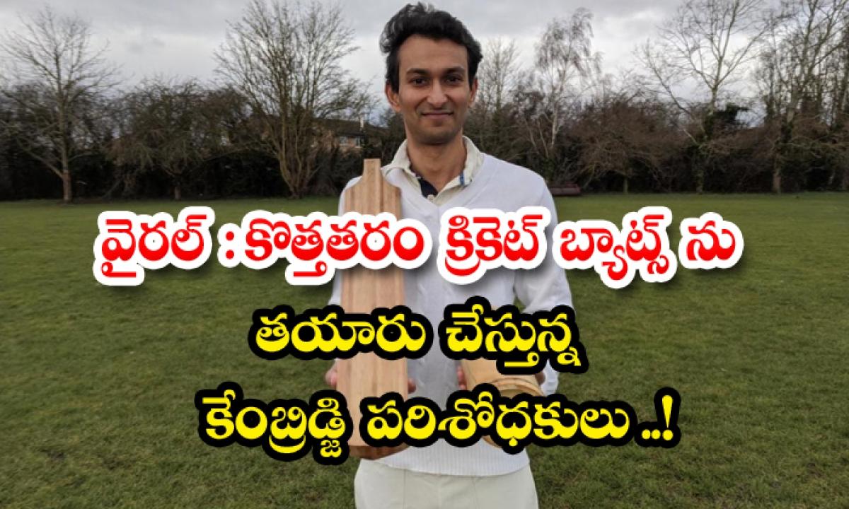 Viral Cambridge Researchers Make New Generation Of Cricket Bats-TeluguStop.com