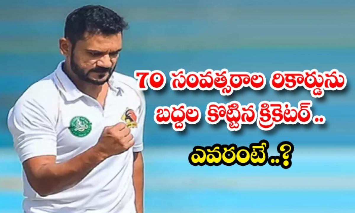 Who Is The Cricketer Who Broke The Record Of 70 Years 70-70 సంవత్సరాల రికార్డును బద్దల కొట్టిన క్రికెటర్.. ఎవరంటే..-General-Telugu-Telugu Tollywood Photo Image-TeluguStop.com