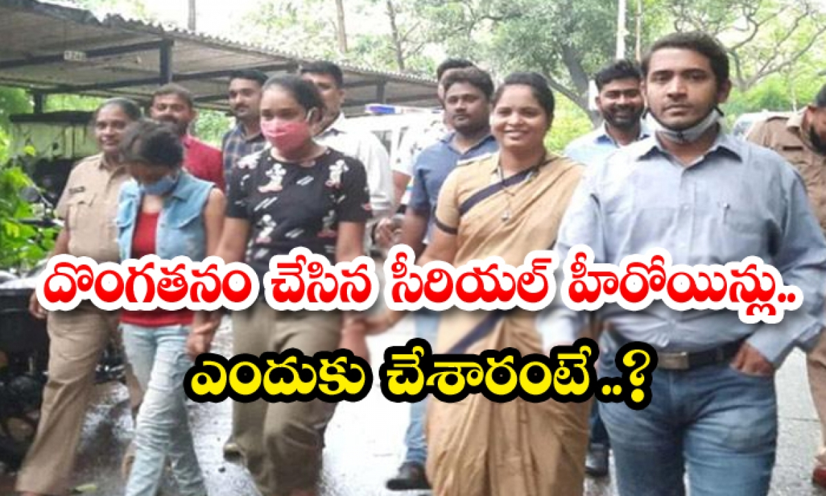 Mumbai Police Arrests 2 Crime Serial Actresses Theft Case-దొంగతనం చేసిన సీరియల్ హీరోయిన్లు.. ఎందుకు చేశారంటే..-Latest News - Telugu-Telugu Tollywood Photo Image-TeluguStop.com