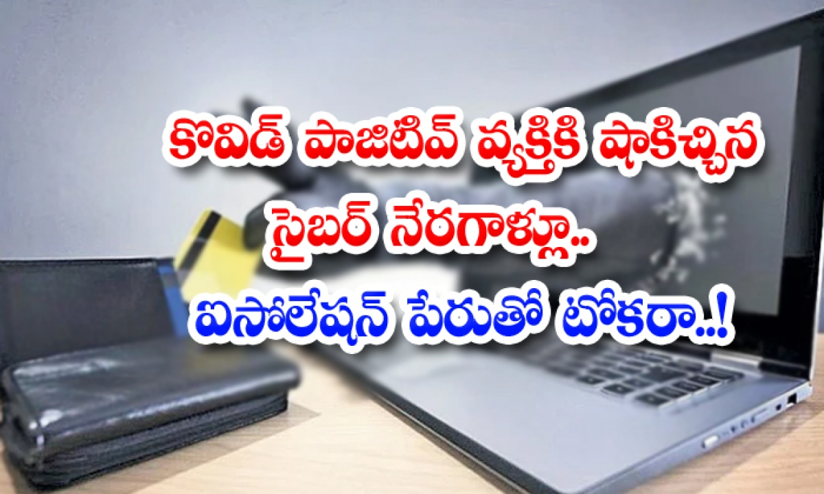Cyber Who Shocked Covid Positive Person-TeluguStop.com