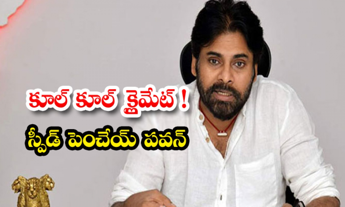 Currently There Is A Favorable Environment For Janasena To Strengthen In Ap-కూల్ కూల్ క్లైమేట్ స్పీడ్ పెంచేయ్ పవన్-Political-Telugu Tollywood Photo Image-TeluguStop.com
