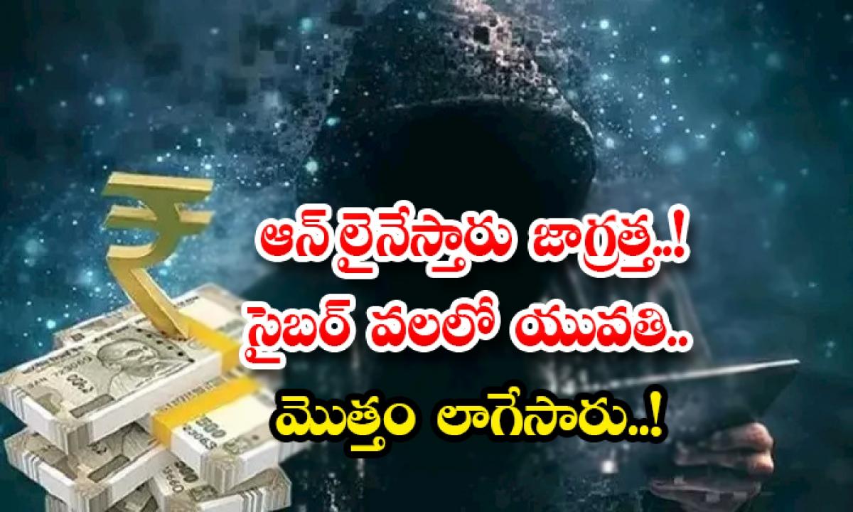 Cyber Fraudsters Betrayed Hyderabad Woman Over Eight Lakh Rupees-ఆన్ లైనేస్తారు జాగ్రత్త.. సైబర్ వలలో యువతి.. మొత్తం లాగేసారు..-Latest News - Telugu-Telugu Tollywood Photo Image-TeluguStop.com
