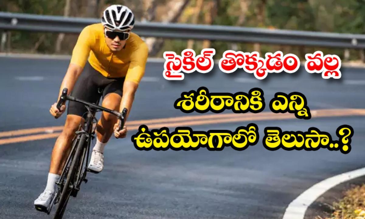 Do You Know The Benefits Of Cycling For The Body-సైకిల్ తొక్కడం వల్ల శరీరానికి ఎన్ని ఉపయోగాలో తెలుసా…-General-Telugu-Telugu Tollywood Photo Image-TeluguStop.com