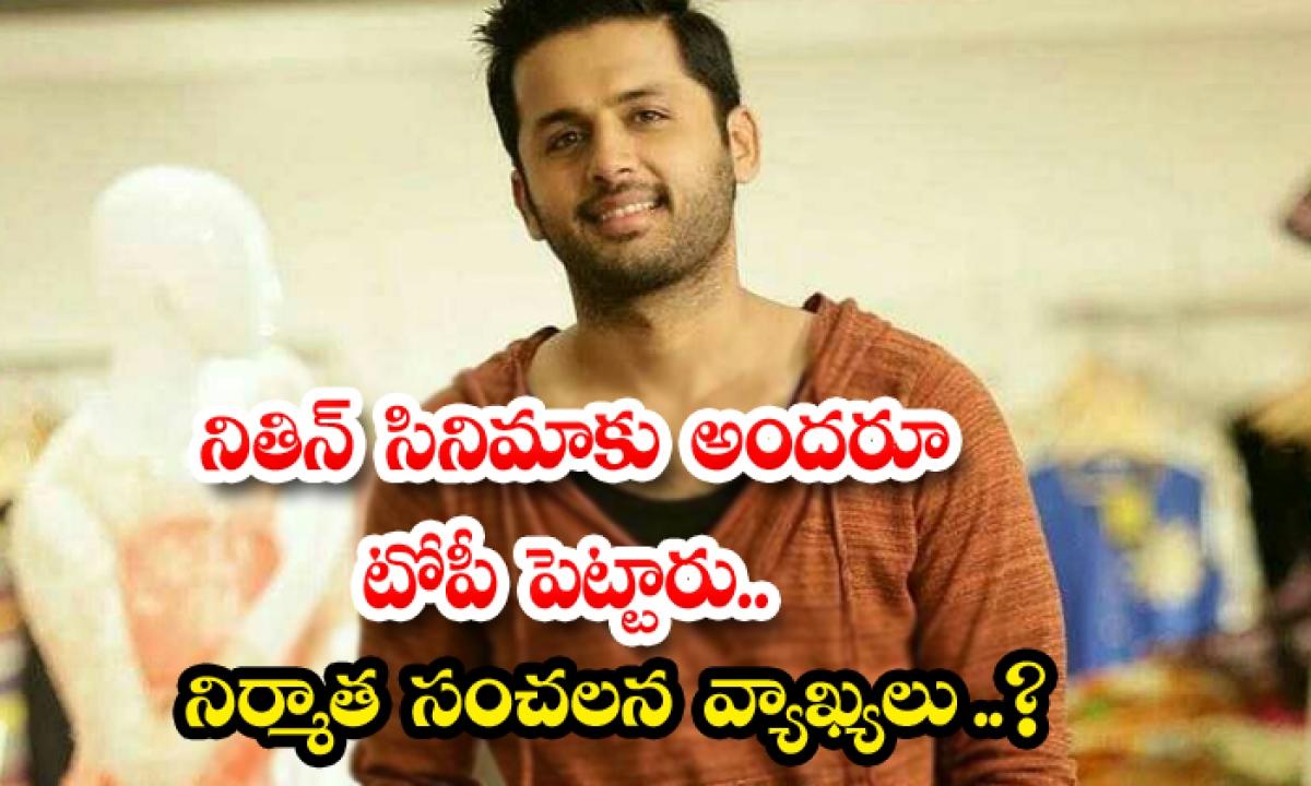 Producer D Srinivasarao Comments About Nitin Drona Movie-నితిన్ సినిమాకు అందరూ టోపీ పెట్టారు.. నిర్మాత సంచలన వ్యాఖ్యలు..-Latest News - Telugu-Telugu Tollywood Photo Image-TeluguStop.com