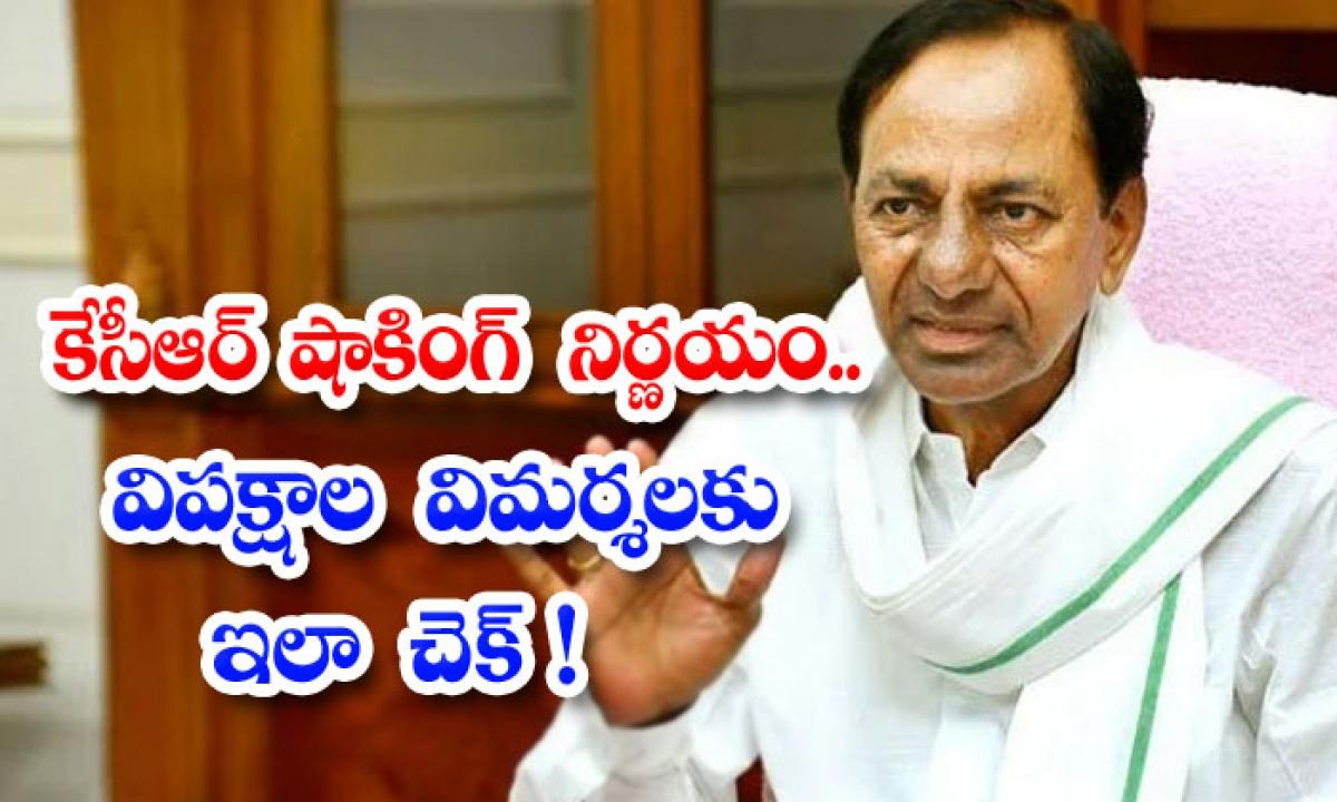 Kcr Shocking Decision Check The Criticisms Of The Opposition-కేసీఆర్ షాకింగ్ నిర్ణయం.. విపక్షాల విమర్శలకు ఇలా చెక్-Latest News - Telugu-Telugu Tollywood Photo Image-TeluguStop.com