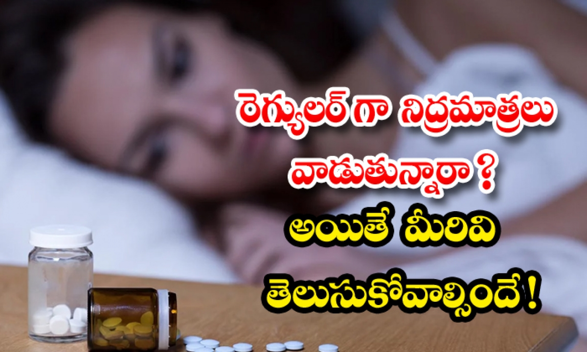 Dangerous Side Effects Of Sleeping Tablets-రెగ్యులర్గా నిద్రమాత్రలు వాడుతున్నారా అయితే మీరివి తెలుసుకోవాల్సిందే-Latest News - Telugu-Telugu Tollywood Photo Image-TeluguStop.com