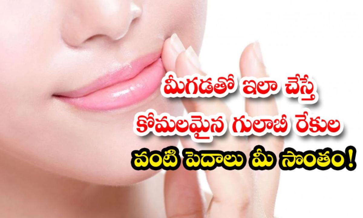 Dark Lips Turn To Soft And Pink Lips With Milk Cream-మీగడతో ఇలా చేస్తే కోమలమైన గులాబీ రేకుల వంటి పెదాలు మీసొంతం-Latest News - Telugu-Telugu Tollywood Photo Image-TeluguStop.com