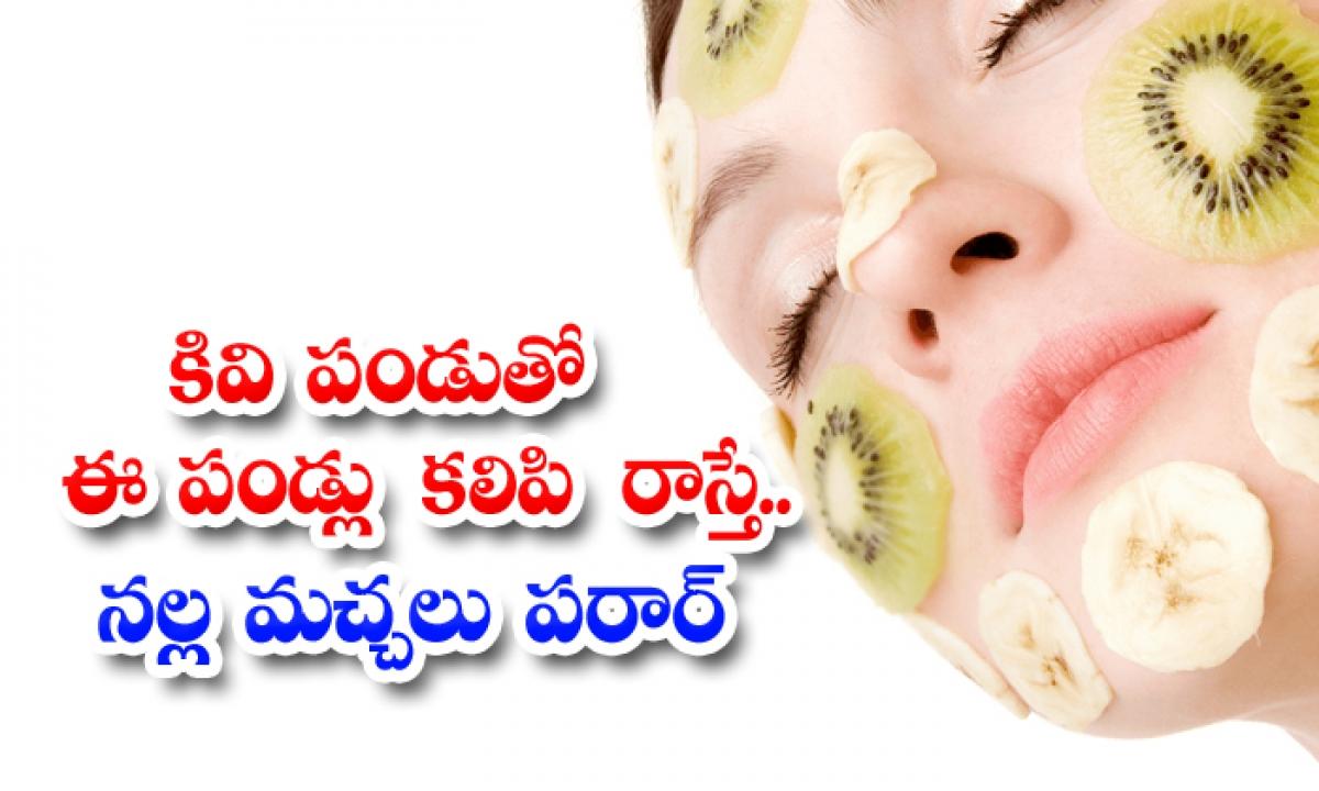 How To Get Rid Of Dark Spots With Kiwi Fruit-కివి పండుతో ఈ పండ్లు కలిపి రాస్తే..నల్ల మచ్చలు పరార్-Latest News - Telugu-Telugu Tollywood Photo Image-TeluguStop.com