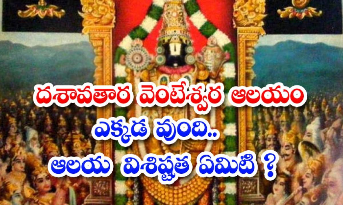 Dasavathara Sri Venkateswara Swamy Alayam Full Details In Telugu-దశావతార వెంకటేశ్వర ఆలయం ఎక్కడ ఉంది.. ఆలయ విశిష్టత ఏమిటి-Latest News - Telugu-Telugu Tollywood Photo Image-TeluguStop.com