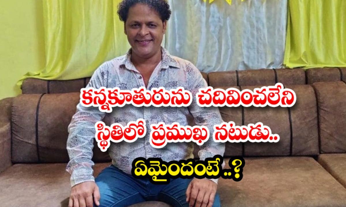 Actor Javed Haider Financial Crisis His Daughter Removed Online Classes-కన్నకూతురును చదివించలేని స్థితిలో ప్రముఖ నటుడు.. ఏమైందంటే..-Latest News - Telugu-Telugu Tollywood Photo Image-TeluguStop.com