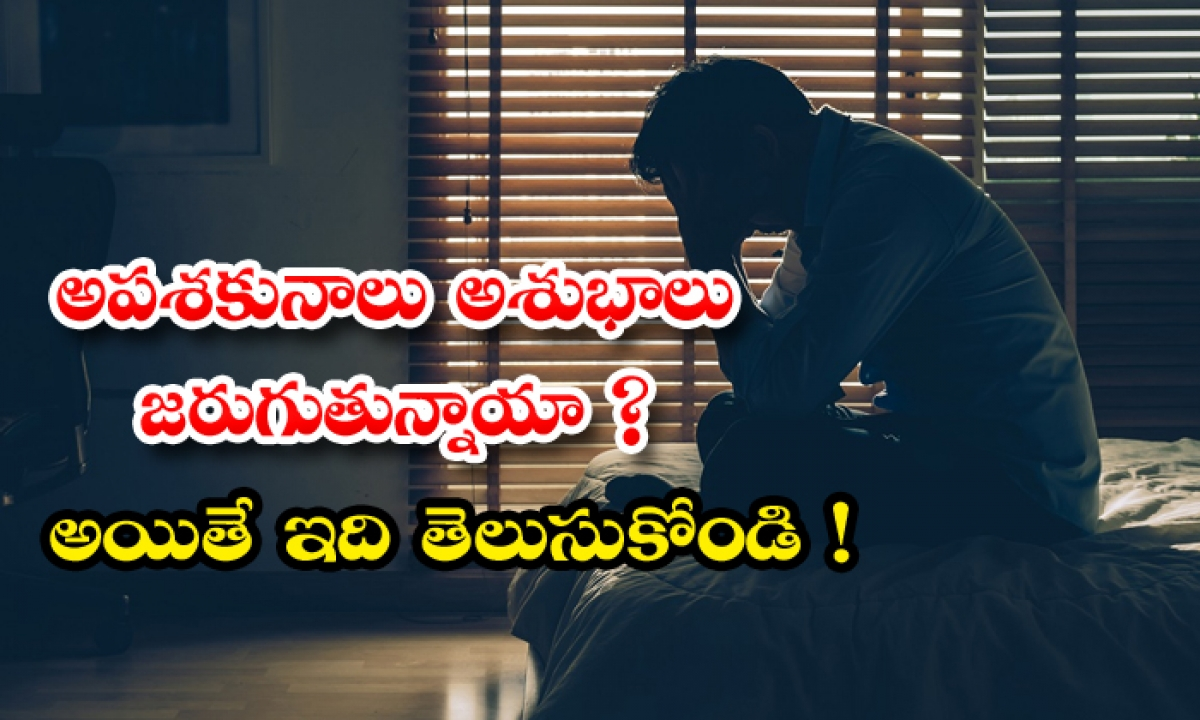 Dead Family Is Unhappy With You These Symptoms Will Appear In Your House-TeluguStop.com