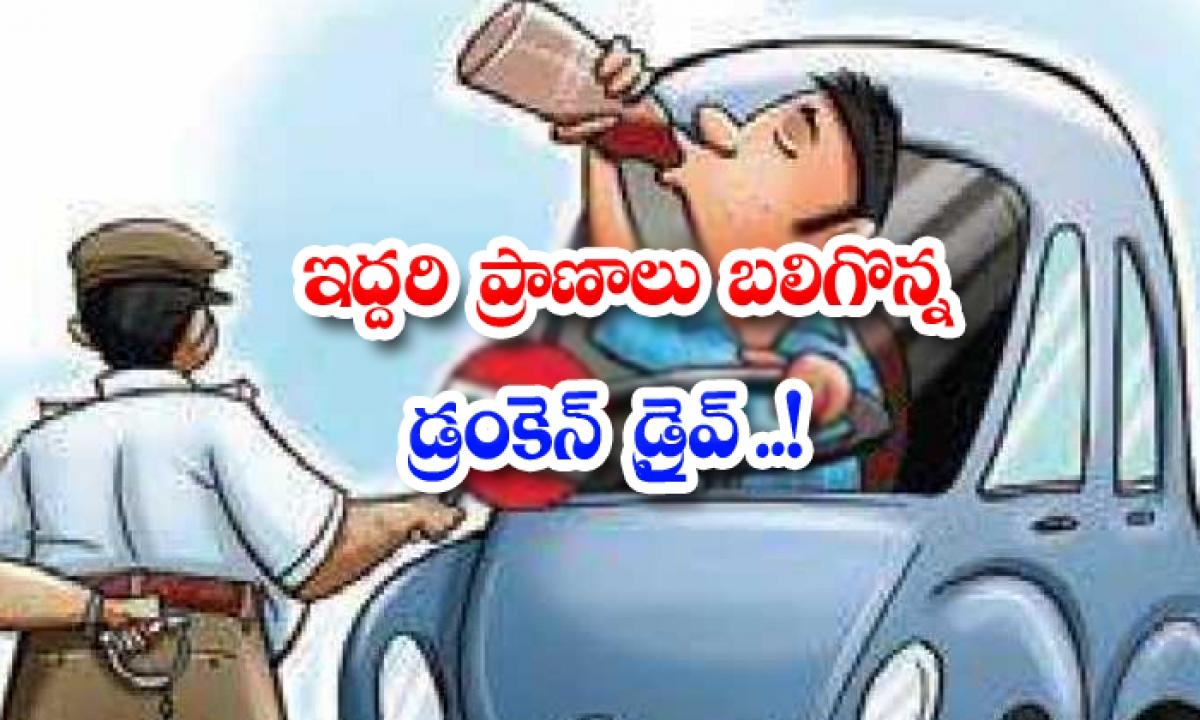 Drunken Drive That Killed Two People-ఇద్దరి ప్రాణాలు బలిగొన్న డ్రంకెన్ డ్రైవ్.. -Breaking/Featured News Slide-Telugu Tollywood Photo Image-TeluguStop.com