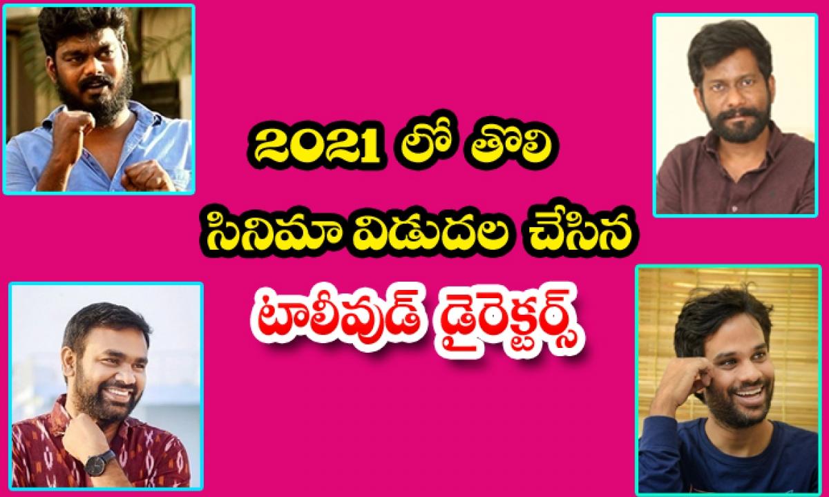 Debut Directors Who Have Released Their Movie In 2021-2021లో తొలి సినిమా విడుదల చేసిన టాలీవుడ్ డైరెక్టర్స్-Latest News - Telugu-Telugu Tollywood Photo Image-TeluguStop.com