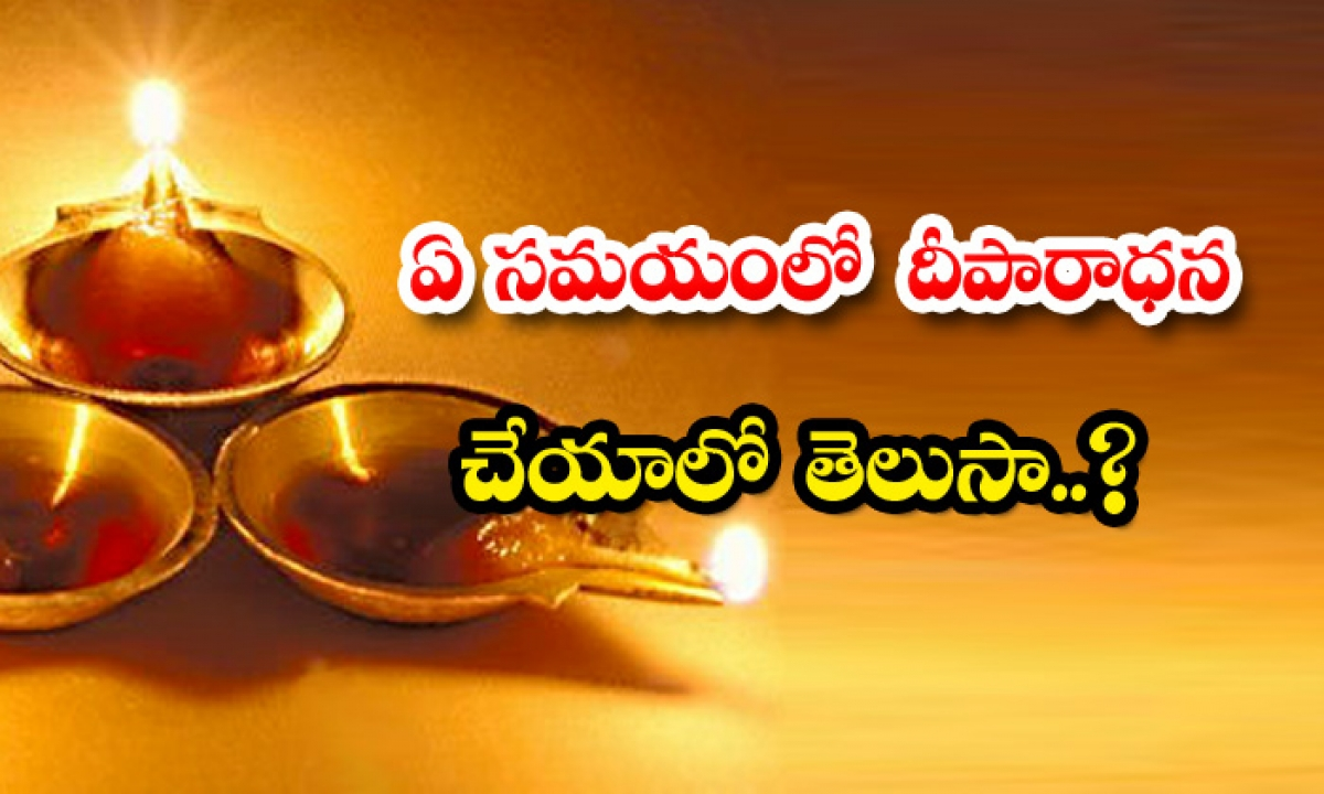 Do You Know At What Time To Do Deeparadhana-ఏ సమయంలో దీపారాధన చేయాలో తెలుసా-Devotional-Telugu Tollywood Photo Image-TeluguStop.com