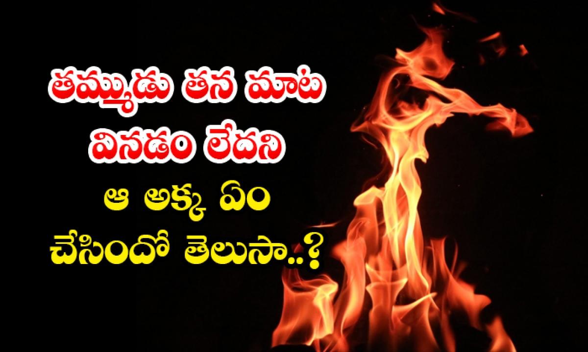 Degree Student Commits Suicide Due To Fight With Brother-తమ్ముడు తన మాట వినడం లేదని ఆ అక్క ఏం చేసిందో తెలుసా..-General-Telugu-Telugu Tollywood Photo Image-TeluguStop.com