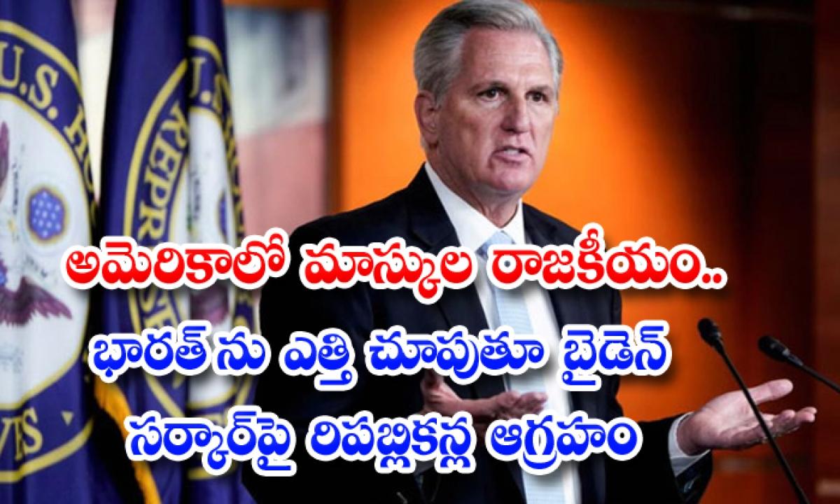 Democrats Forcing Vaccinated Americans To Wear Mask Over Indian Study Says Republican Leader Kevin Mccarthy-అమెరికాలో మాస్కుల రాజకీయం.. భారత్ను ఎత్తిచూపుతూ బైడెన్ సర్కార్పై రిపబ్లికన్ల ఆగ్రహం-Latest News - Telugu-Telugu Tollywood Photo Image-TeluguStop.com