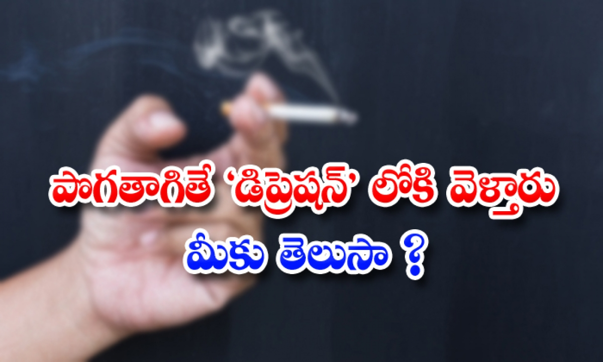 Depression Smoking Scientists-పొగతాగితే డిప్రెషన్'లోకి వెళ్తారు.. మీకు తెలుసా-Latest News - Telugu-Telugu Tollywood Photo Image-TeluguStop.com