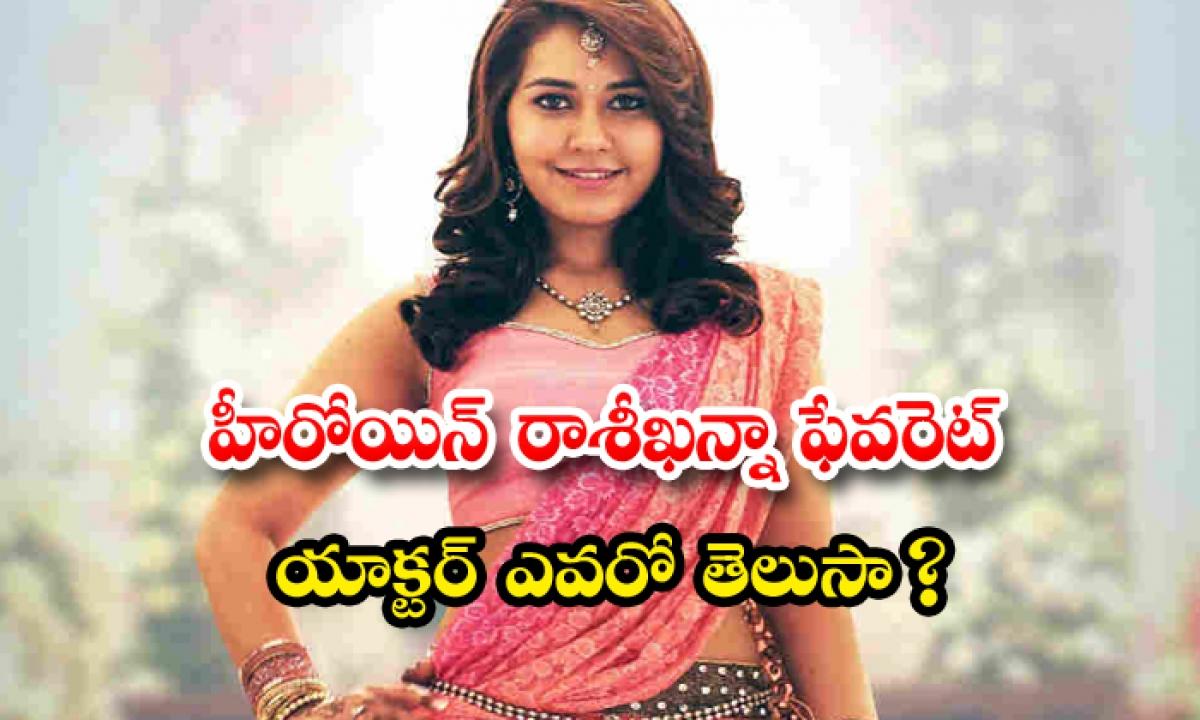 Heroine Rashikhanna Favoruite Actor Details Here-హీరోయిన్ రాశీఖన్నా ఫేవరెట్ యాక్టర్ ఎవరో తెలుసా..-Latest News - Telugu-Telugu Tollywood Photo Image-TeluguStop.com