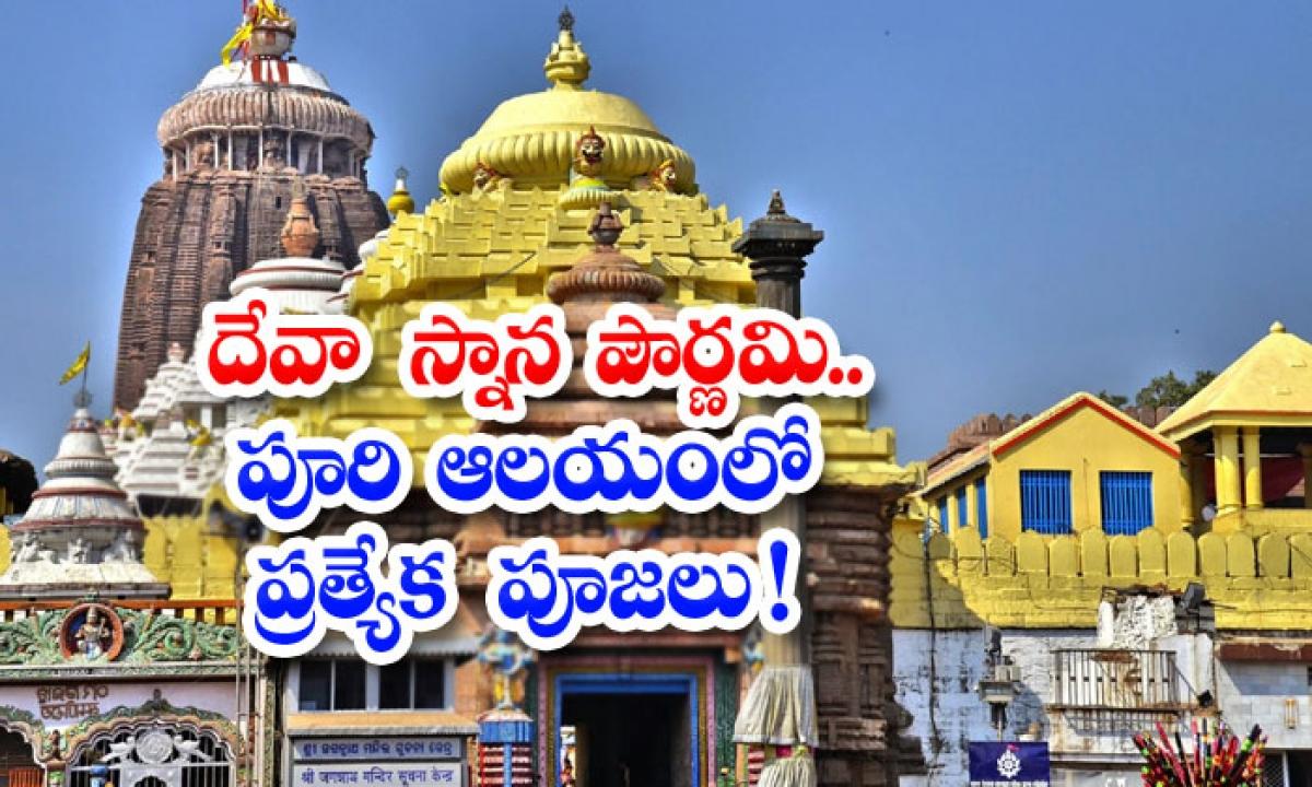 Today Will Perform Deva Snana Yatra To Lord Jagannath In Puri Temple-దేవా స్నాన పౌర్ణమి.. పూరి ఆలయంలో ప్రత్యేక పూజలు-Latest News - Telugu-Telugu Tollywood Photo Image-TeluguStop.com