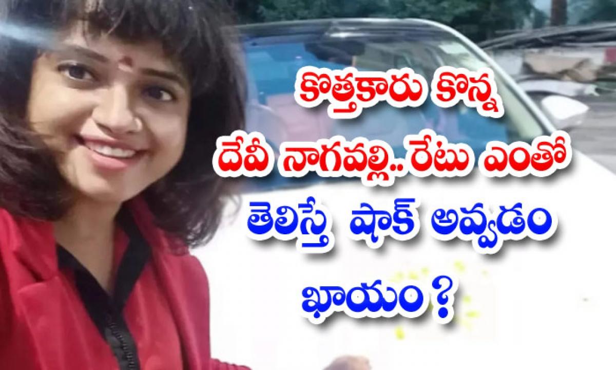 Devi Nagavalli Bought New Skoda Octavia Automatic Car-కొత్త కారు కొన్న దేవీ నాగవల్లి.. రేటు ఎంతో తెలిస్తే అవ్వడం షాక్ ఖాయం-Latest News - Telugu-Telugu Tollywood Photo Image-TeluguStop.com
