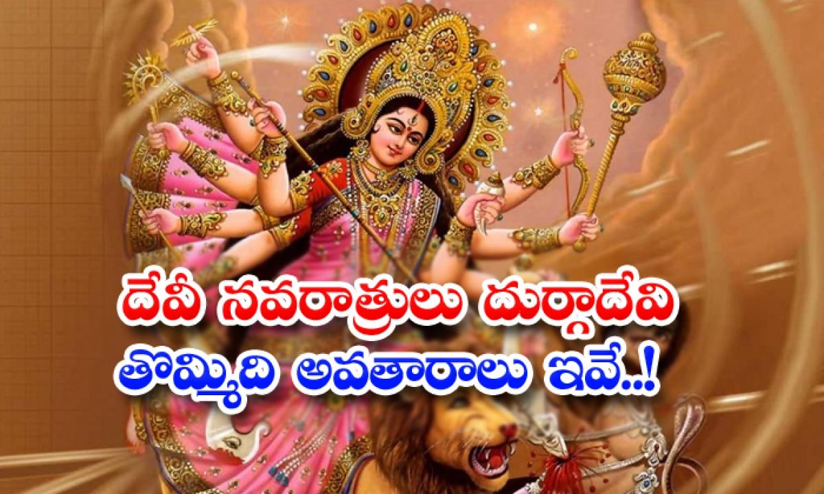 Devi Navaratri Speciality Of Durgadevi Nine Types-దేవీ నవరాత్రులు.. దుర్గాదేవి తొమ్మిది అవతారాలు ఇవే..-Devotional-Telugu Tollywood Photo Image-TeluguStop.com