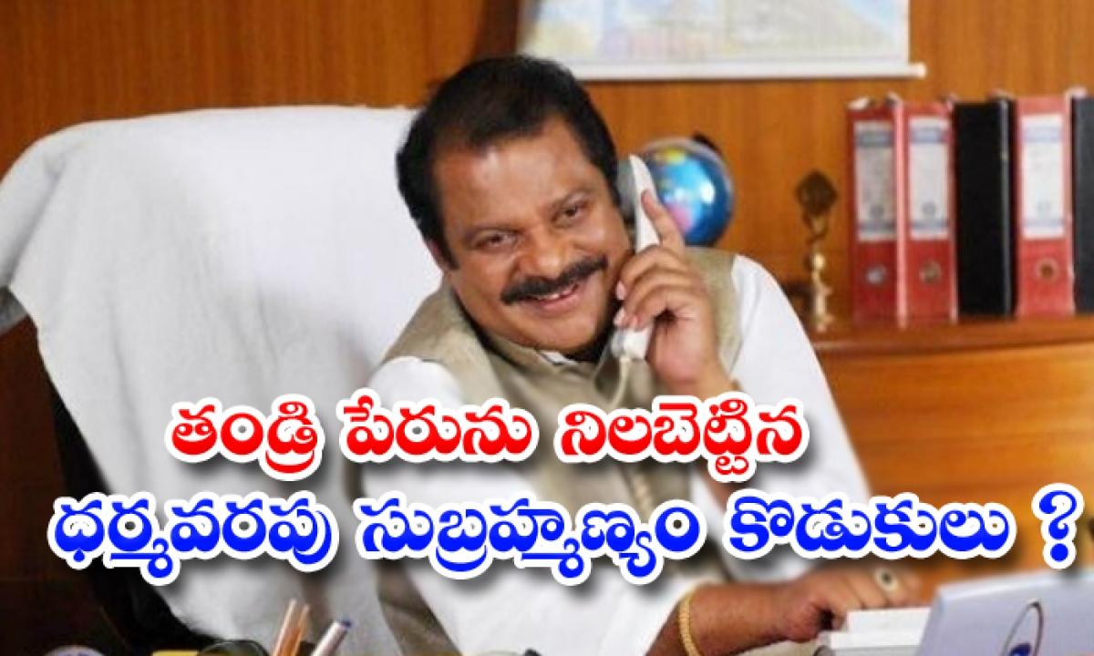 Comedian Dharmavarapu Suramanyam Family Details-తండ్రి పేరును నిలబెట్టిన ధర్మవరపు సుబ్రహ్మణ్యం కొడుకులు-Latest News - Telugu-Telugu Tollywood Photo Image-TeluguStop.com